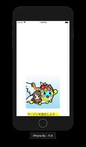 set_align_iphone6s